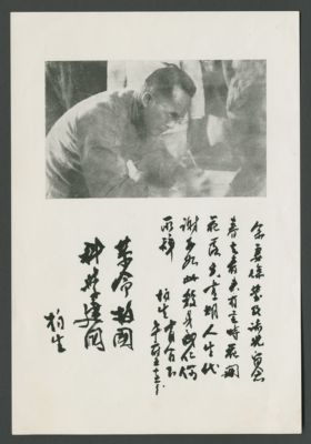 Framed photograph of Lin Baisheng (build the nation through science)