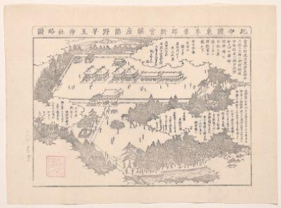 Kii no Kuni Higashi Muro-gun Singū chinza Kumano Hayatama Jinja ryakuzu