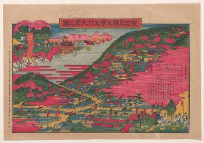 Kotohira zenkei oyobi jūgatsu tōka taisai no zu