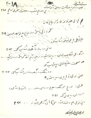 Notes on Shāhnāmah