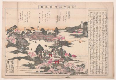 Yoshimizu Jinja keidai no zu