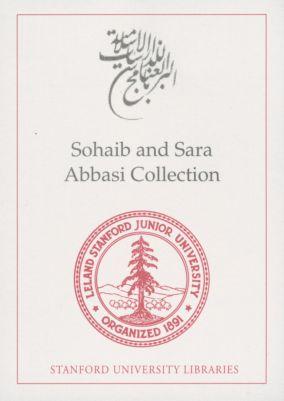 Sohaib and Sara Abbasi Collection
