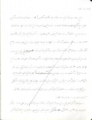 Draft of Meskoob's memoir, Safar dar Khvāb