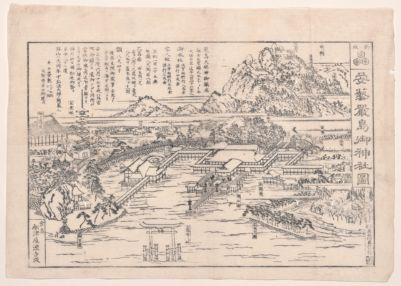 Aki Itsukushima onjinja zu